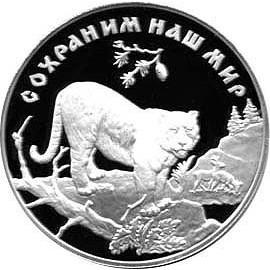 1 Unze Silber 3 Rubel  Amur Tiger 1996 PP
