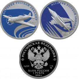 2 x 1 Rubel Silber  Fliegerei  2016 PP
