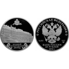 5 Unzen Silber 25 Rubel 2016