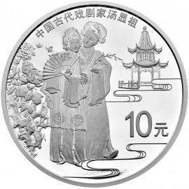 30 Gramm  China Silber Der chinesische Dramatiker Tang Xianzu PP 2016  Box+Zertifikat